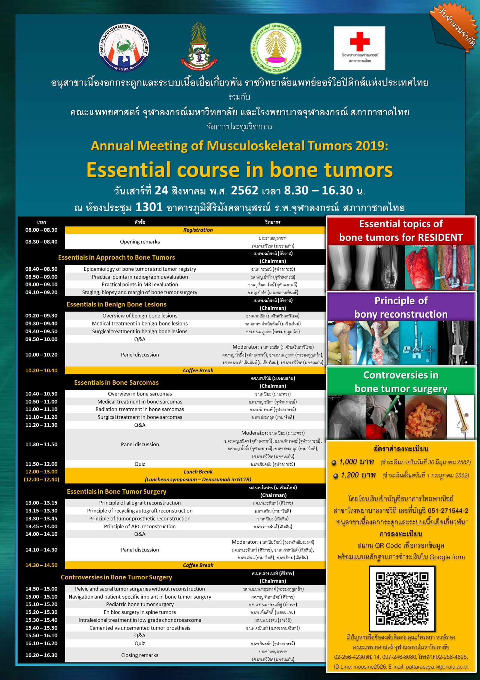 Annual Meeting of Musculoskeletal Tumor 2019: Essential course in bone tumors